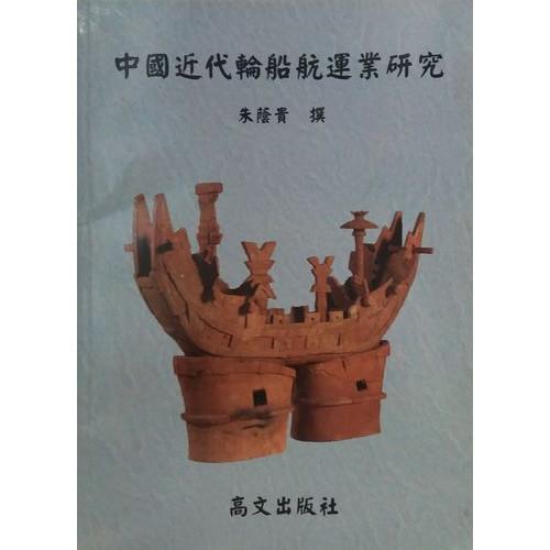 中國近代輪船航運業研究