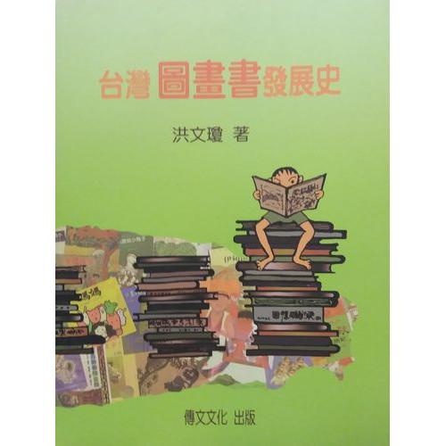 台灣圖畫書發展史