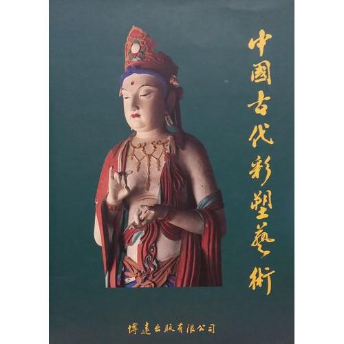中國古代彩塑藝術