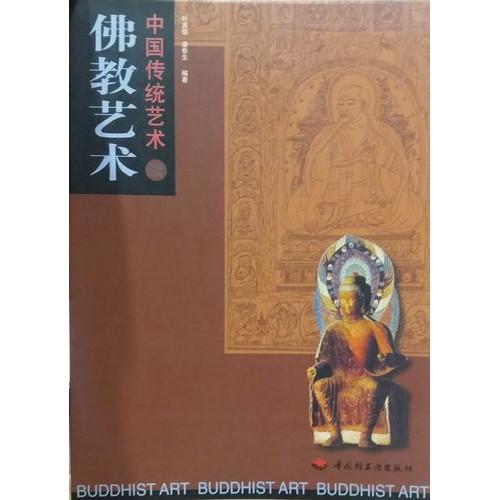 中囯传統艺术佛教艺术