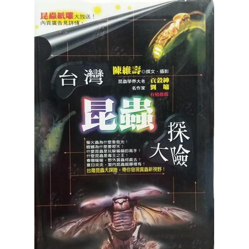 台灣昆蟲大探險