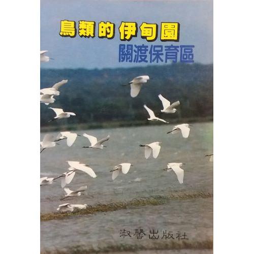 鳥類的伊甸園-關渡保育區