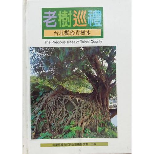 老樹巡禮-台北縣珍貴樹木