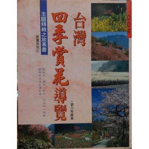 台灣四季賞花導覽