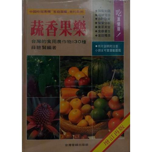 蔬香果樂-台灣的食用農作物130種