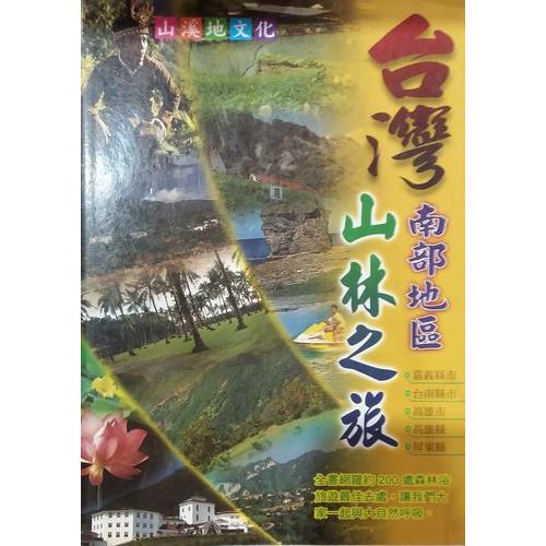 台灣南部地區山林之旅