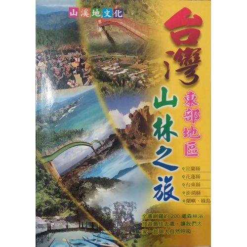 台灣東部地區山林之旅