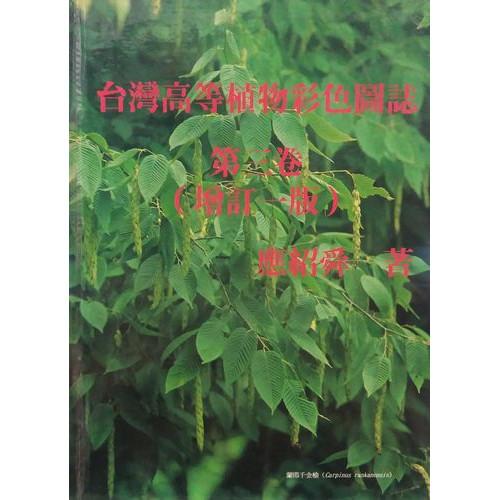 台灣高等植物彩色圖誌 第二卷