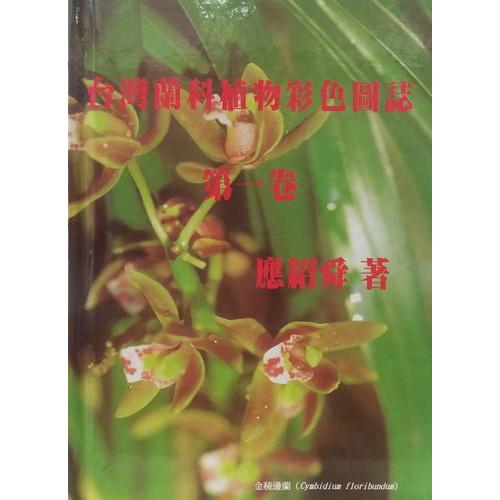 台灣蘭科植物彩色圖誌 第一卷