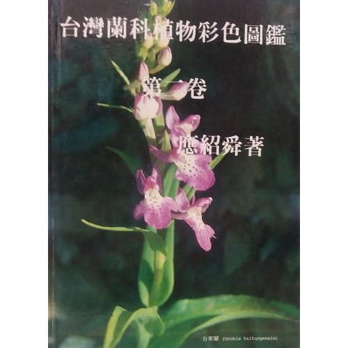 台灣蘭科植物彩色圖鑑 第二卷