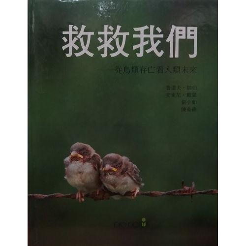 救救我們-從鳥類存亡看人類未來