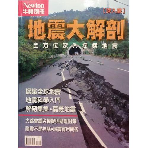 地震大解剖