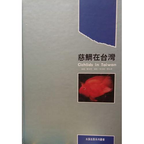慈鯛在台灣