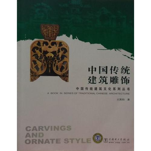 中國傳統建築雕飾(簡體書)