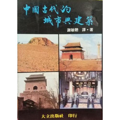 中國古代的城市與建築