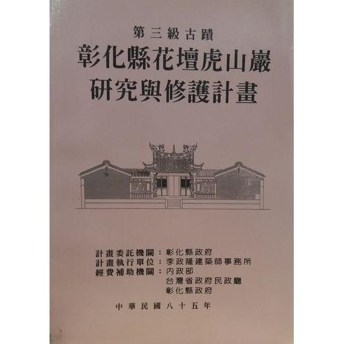 第三級古蹟彰化縣花壇虎山巖研究與修護計畫