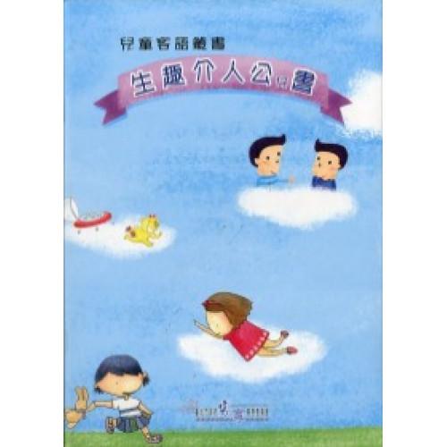 兒童客語叢書:生趣介人公仔書