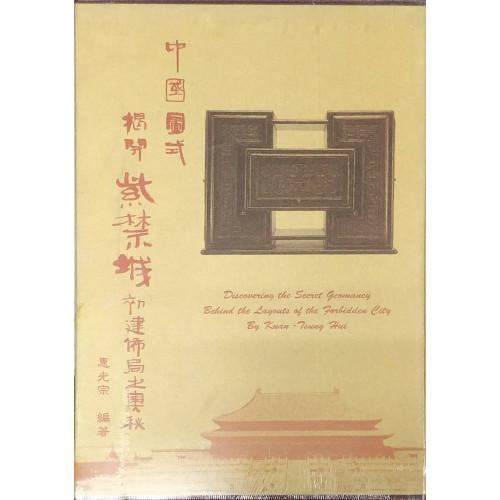 中國圖式-揭開紫禁城初建佈局之奧秘