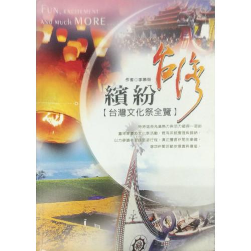 繽紛台灣-台灣文化祭全覽