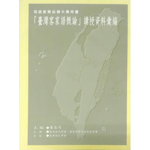 「台灣客家語概論」講授資料彙編