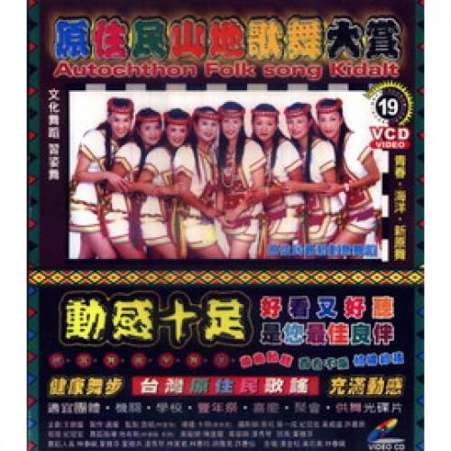 原住民山地歌舞大賞 19:原住民山地舞DVD