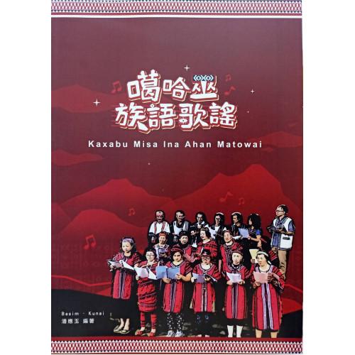 噶哈巫族語歌謠