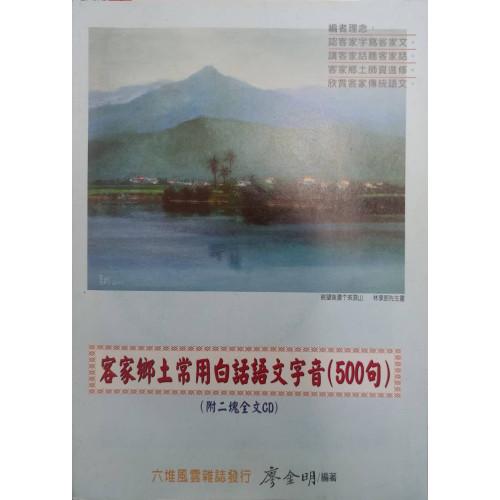 客家鄉土常用白話語文字音(500句)