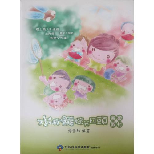 水打鯿嫁分日頭(音樂教材+CD)