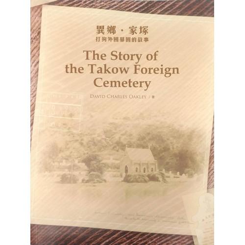 異鄉‧家塚-打狗外國墓園的故事
