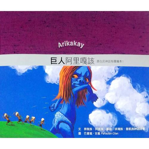 原住民神話有聲繪本1-巨人阿里嘎該