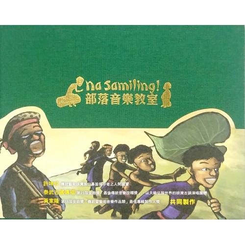 排灣族童謠有聲繪本-「Samilng部落音樂教室」