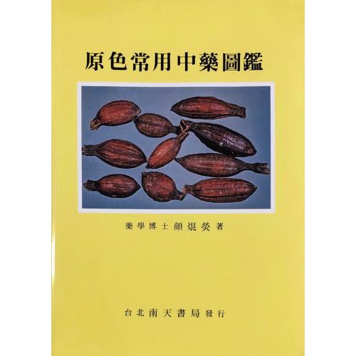 原色常用中藥圖鑑