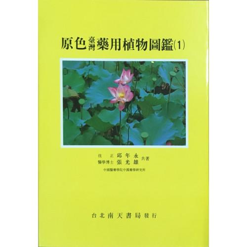 原色台灣藥用植物圖鑑 (1)