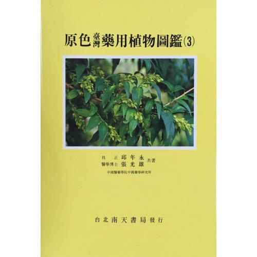 原色台灣藥用植物圖鑑 (3)