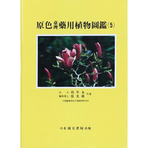 原色台灣藥用植物圖鑑 (5)
