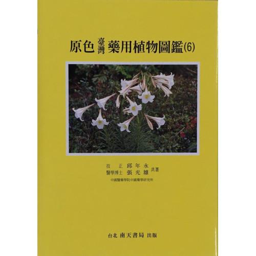 原色台灣藥用植物圖鑑 (6)