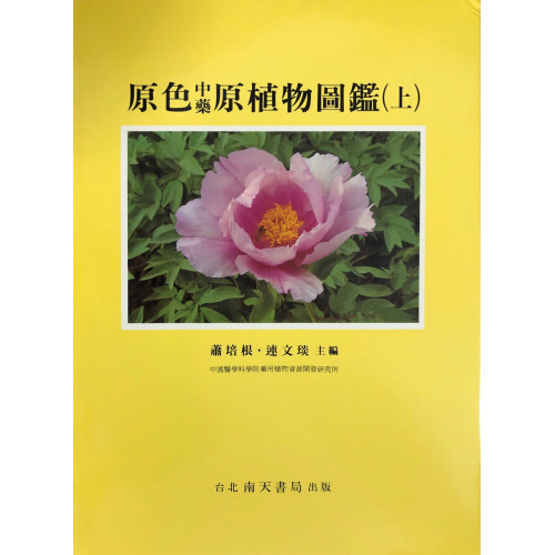 原色中藥原植物圖鑑 (上冊)