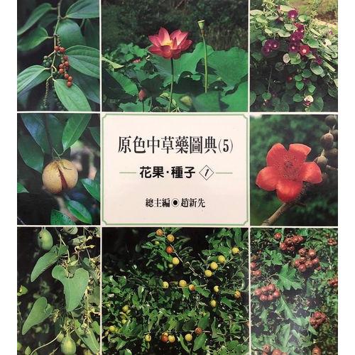 原色中藥草圖典─花果‧種子 (1)