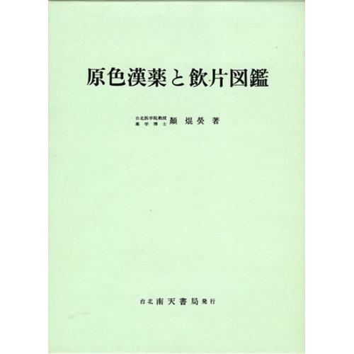 原色漢藥と飲片圖鑑 (日文)