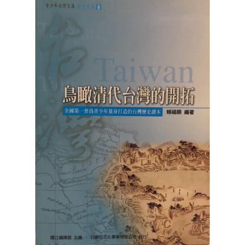 鳥瞰清代台灣的開拓