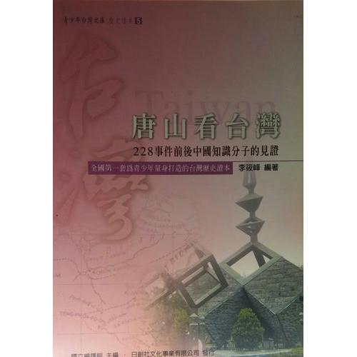 唐山看台灣 一 228事件前後中國知識分子的見證
