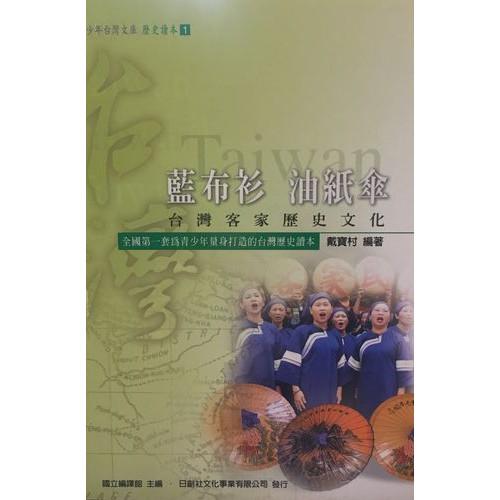 藍布衫油紙傘: 台灣客家歷史文化