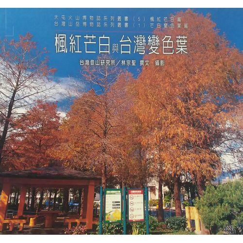 楓紅芒白與台灣變色葉