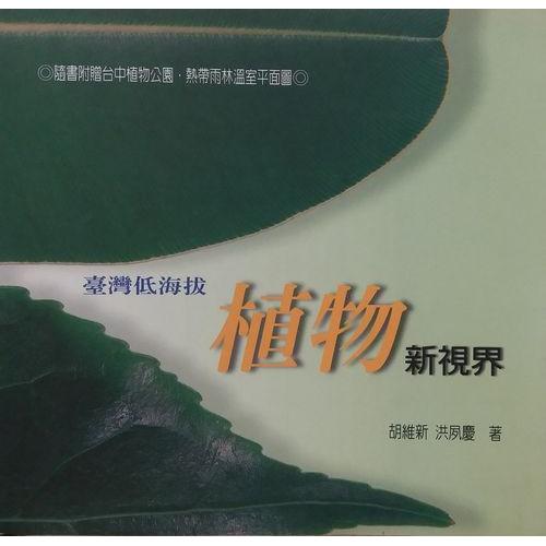 台灣低海拔植物新視界