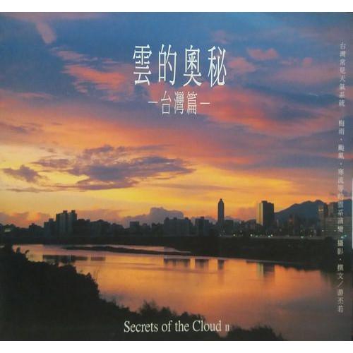雲的奧秘-台灣篇