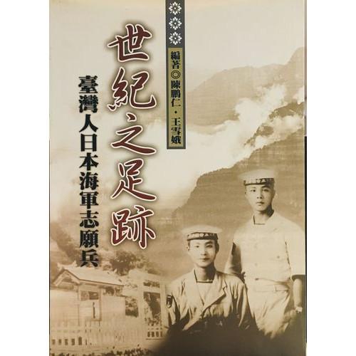 世紀之足跡-臺灣人日本海軍志願兵