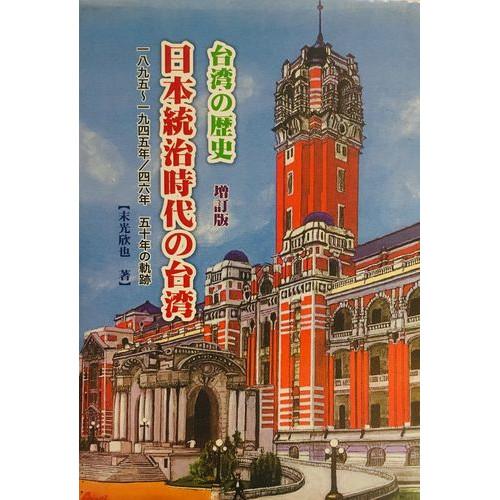 台灣の歷史:日本統治時代の台灣