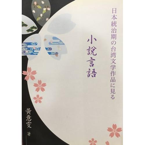 日本統治期の台灣文學作品に見る小說言語