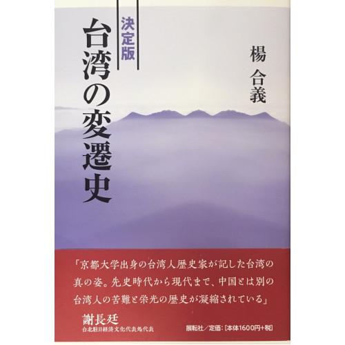 台湾の変遷史 決定版
