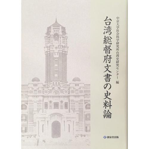 台湾総督府文書の史料論